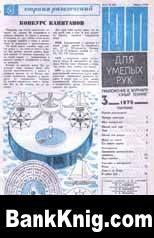 Журнал «ЮТ» для умелых рук», 1976, №03