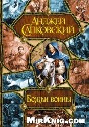 Книга Божьи воины: Башня шутов. Божьи воины. Свет вечный