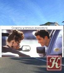 Книга Секреты уличных знакомств - Соколюк Валерий (Аудио )