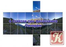 Книга Книга 6 Советов при фотосъемке Панорам