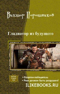 Поротников Виктор - Гладиатор из будущего. Дилогия