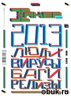 Книга Хакер №1 (январь 2014)