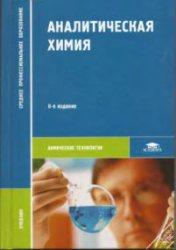 Книга Аналитическая химия (8-е изд., стереот.)