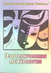 Книга Эзотерический Ашрам Шамбалы. Эзотерическая психология