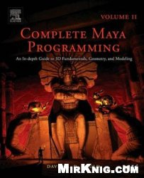 Книга Complete Maya Programming Volume II: An In-Depth Guide to 3D Fundamentals, Geometry, and Modeling