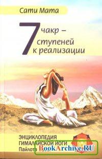 Книга Семь чакр — семь ступеней к реализации