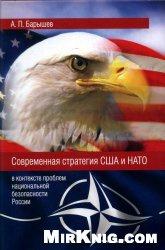 Книга Современная стратегия США и НАТО (в контексте проблем национальной безопасности России)