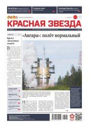 Журнал Красная звезда (11 Июля 2014)