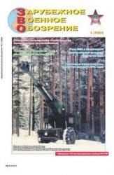 Журнал Зарубежное военное обозрение №1 2004