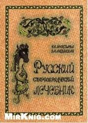 Книга Русский старообрядческий лечебник