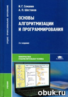 Книга Основы алгоритмизации и программирования
