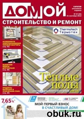 Журнал Домой. Строительство и ремонт. Саратов №37 2012