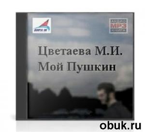 Цветаева Марина - Пушкин и Пугачев (Аудиокнига)