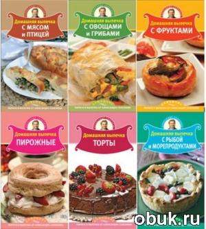 Книга Домашние пироги и выпечка от АлексанДомашние пироги и выпечка от Александра Селезнёва.6 книг
