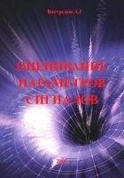 Книга Оценивание параметров сигналов