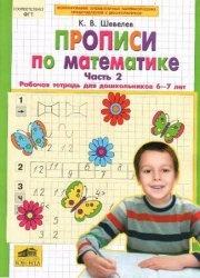 Книга Прописи по математике: Рабочая тетрадь для дошкольников 6-7 лет. Часть 2