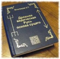 Древняя ведическая Русь основа сущего (Фрагменты из истинной начальной истории славян) pdf 20,96Мб