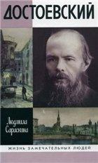 Книга Достоевский