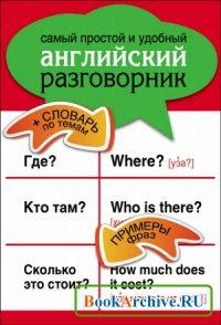 Самый простой и удобный английский разговорник.