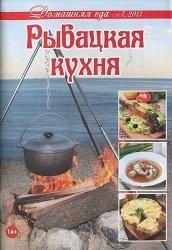 Домашняя еда №7 2013. Рыбацкая кухня