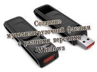Книга Создание мультизагрузочной флешки с разными версиями Windows.