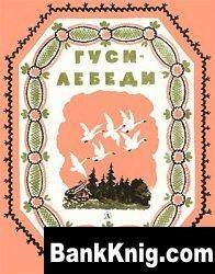 Книга Гуси-лебеди djvu 0,94Мб