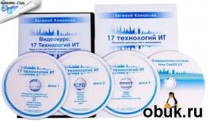 Книга Евгений Коноплев - 17 Технологий ИТ (обучающее видео)