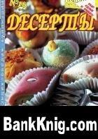 """Десерты (""""Рецепты от Оксаны"""") №16 2009 pdf"""