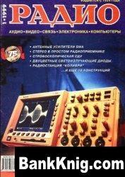 Журнал Радио. №1-12 1999 djvu 30,4Мб