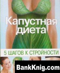 Книга Капустная диета. 5 шагов к стройности pdf 17,81Мб