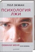 Пол Экман - Психология лжи. Обмани меня, если сможешь pdf