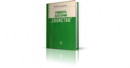 Книга «Сущность категории свойство», Игорь Лукьянов. Исследуются содержание категории «свойство», ее роль и значение в качестве род