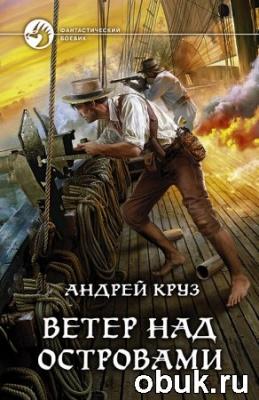 Книга Андрей Круз. Ветер над островами