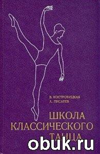 Книга Школа классического танца