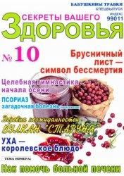 Журнал Секреты вашего здоровья №10 2012
