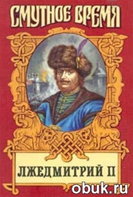Книга Б. Тумасов. Лжедмитрий II