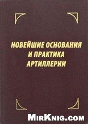 Книга Новейшие основания и практика артиллерии