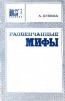 Книга Развенчанные мифы (Против буржуазной фальсификации Великой Октябрьской социалистической революции) pdf 6,7Мб