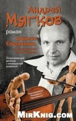 Книга Скрипка Страдивари, или Возвращение Сивого Мерина