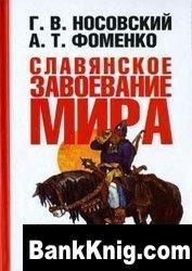 Книга Славянское завоевание мира djvu 9,8Мб