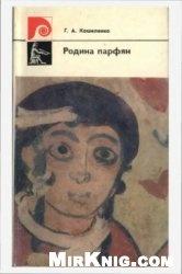 Книга Родина парфян