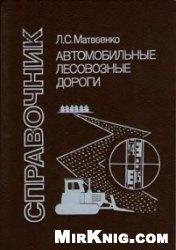 Автомобильные лесовозные дороги: Справочник