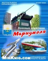 Книга Военные памятники города Мариуполя