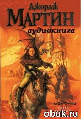 Книга Джордж Мартин - Битва королей. Часть 1 (аудиокнига) читают Елена и дмитрий Полонецкие
