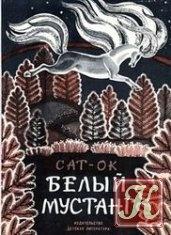 Книга Сат-Ок. Белый мустанг