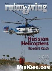 Журнал Rotor & Wing Magazine 2012-04