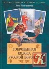 Книга Сокровенная колода русской ворожеи