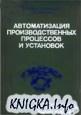 Книга Автоматизация производственных процессов и установок