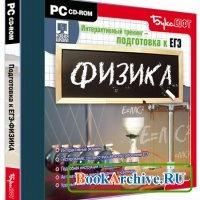 Книга Интерактивный тренинг. Подготовка к ЕГЭ. Физика 2007.