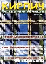 Журнал Кирпич №4 2012